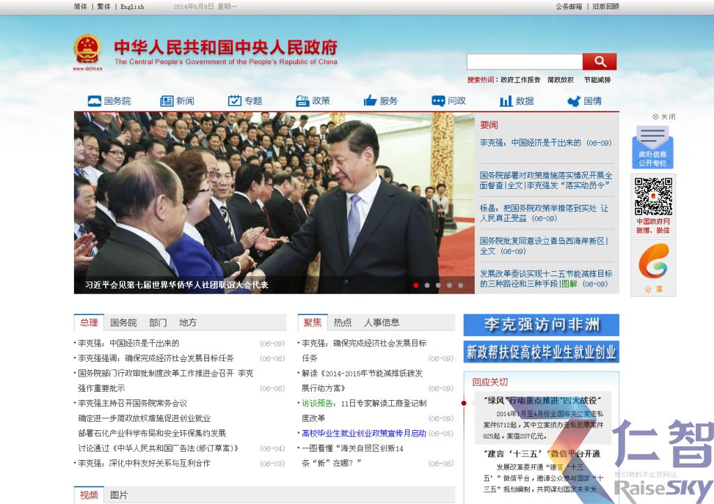 青岛城阳政务网站的重设计—青岛网站建设仁智