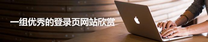 青岛城阳网站建设仁智和你欣赏一组优秀的着陆页网站设计