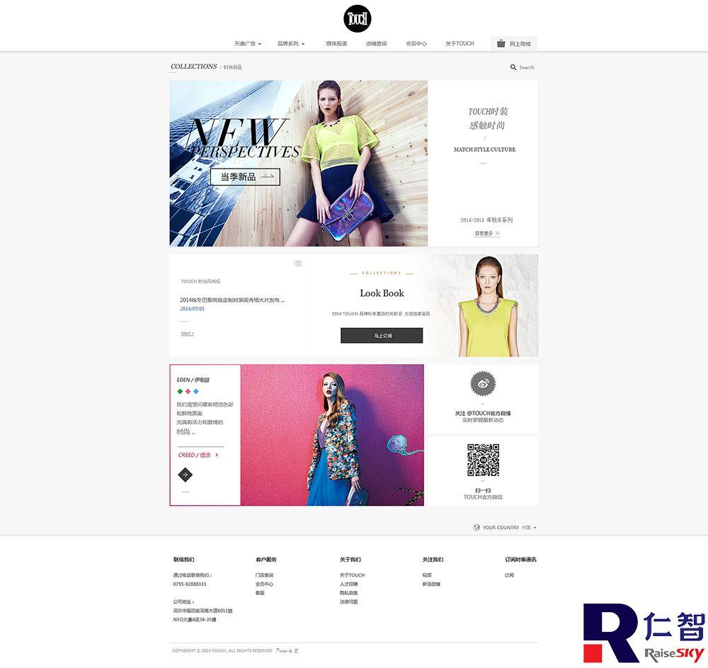 touch服装 - 高端品牌网站建设 - 青岛网站建设_网站.