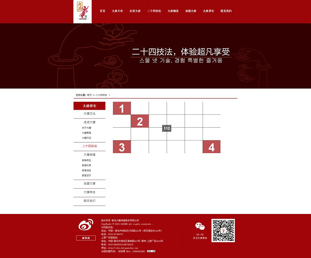青岛网站建设的图片优化技巧解说