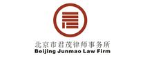 北京市君茂律师事务所
