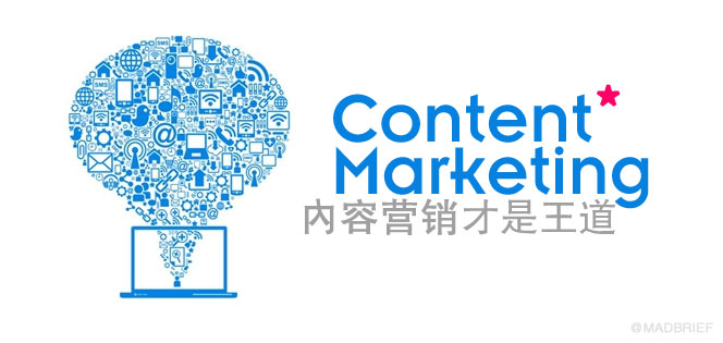 社群時代,內容营销才是王道!