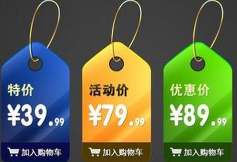 关于电商平台的产品定价!