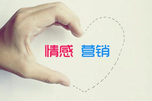情感营销:企业(电商)必经之路!