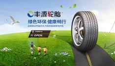 山东丰源轮胎制造有限公司