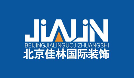 北京佳林国际装饰青岛分公司