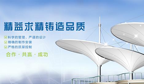 青岛邦尼膜结构公司